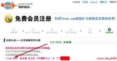日本海淘转运公司推荐介绍 TENSO与JSHOPPERS海淘转运