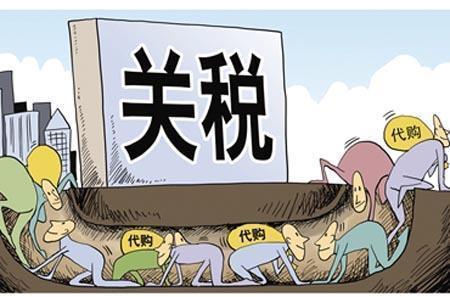 【海淘攻略】中华人民共和国进境物品归类及完税表