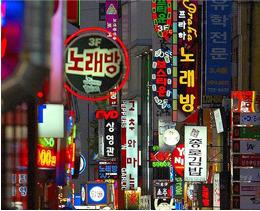 韩国去哪买