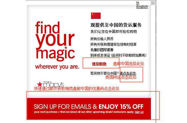 美国海淘网站Macy's梅西百货官网海淘购物转运攻略