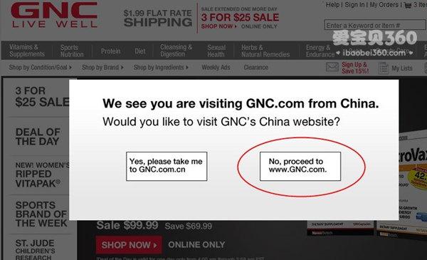 美国海淘网站购物流程 GNC,海淘购物攻略