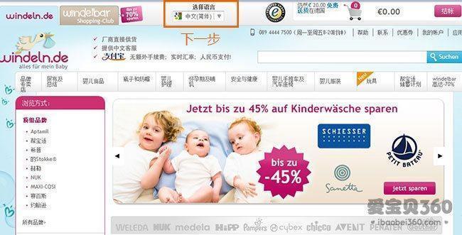 德国大型婴幼儿用品购物网站 德国windeln海淘购物攻略