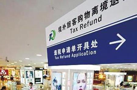 海外购物退税流程详解