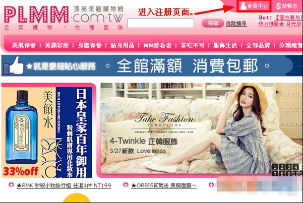 台湾PLMM漂亮美眉购物网能直邮吗?海淘直邮教程