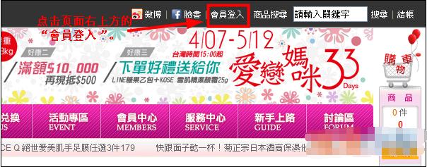 台湾BGO美妆网能直邮吗?附台湾BGO美妆网直邮教程