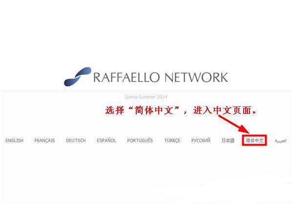 意大利Raffaello-network拉斐尔购物网海淘直邮攻略