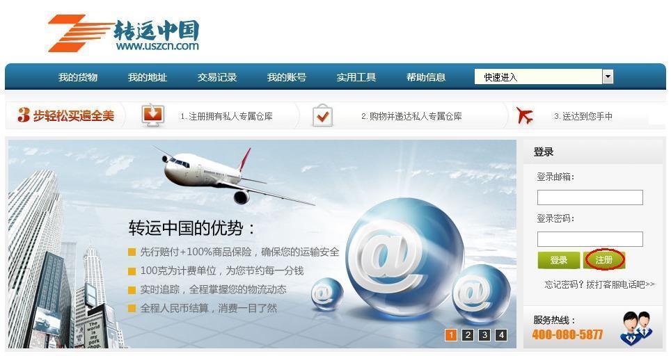 转运中国如何注册查询?转运中国教程