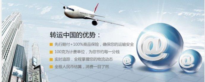 转运中国是如何收费的?转运中国价格与服务