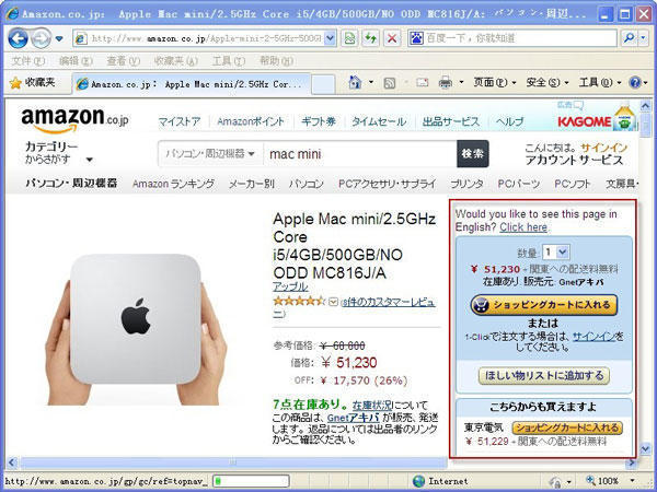 日本亚马逊海淘如何支付?日本亚马逊海淘支付流程