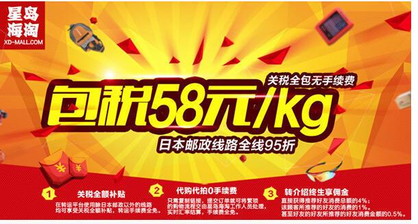 海淘日本转运公司大PK 便宜日本转运在星岛海淘