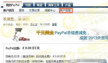 欧洲转运攻略:欧罗巴巴paypal支付币种设置教程