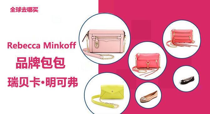 美淘瑞贝卡·明可弗 Rebecca Minkoff品牌包包购物指南