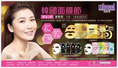 2015香港一田百货优惠