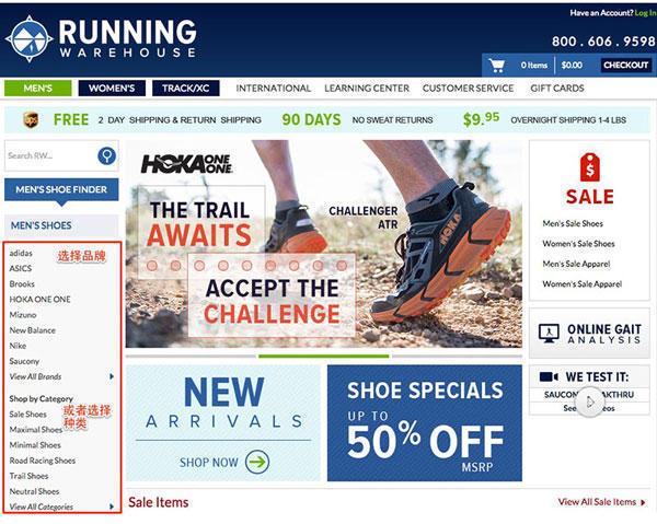 海淘攻略:专业跑鞋海淘站Runningwarehouse购物注册全攻略