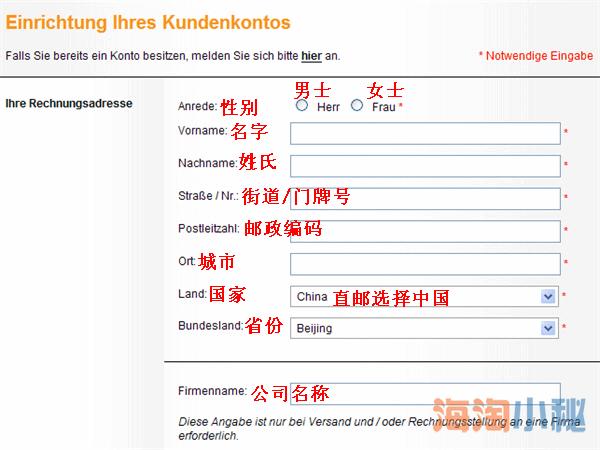 德国Violey母婴网站直邮教程