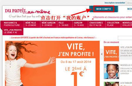 法国dpam童装网站海淘直邮攻略