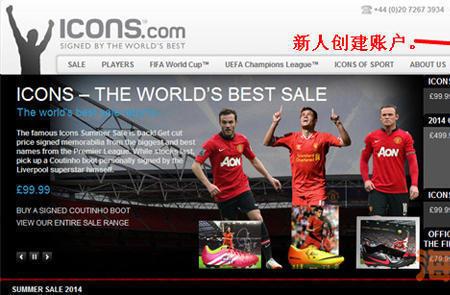 英国ICONS体育用品网站海淘教程