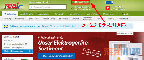 德国Real-Onlineshop网上商城海淘教程
