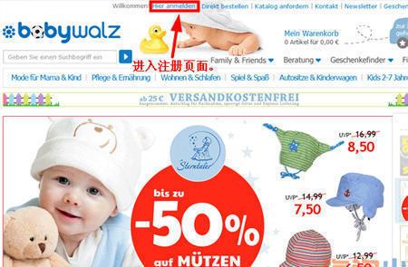 德国Babywalz母婴购物网站海淘攻略