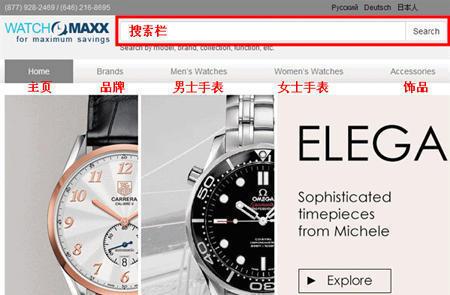 美国Watchmaxx名表网站购物攻略