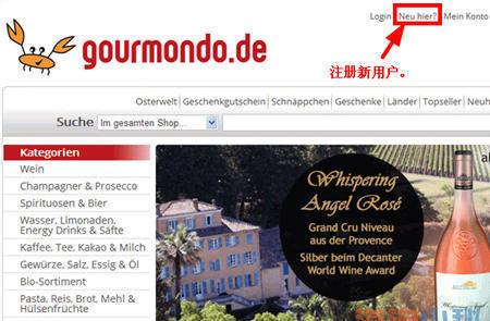 德国Gourmondo美食网站海淘攻略