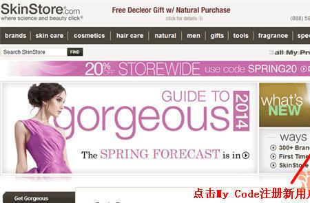 美国Skinstore化妆品官网海淘购物流程