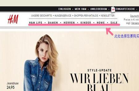 H&M海淘攻略:H&M官网介绍及购物流程