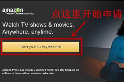 美国亚马逊 Amazon Prime会员服务免费试用申请方法