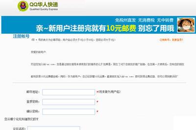 QQ-EX转运使用攻略 QQ-EX华人快递新手上路
