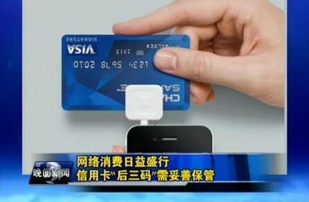 信用卡后三码泄露 你就悲催了!