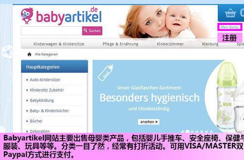 babyartikel购物教程 Babyartikel母婴网站海淘攻略