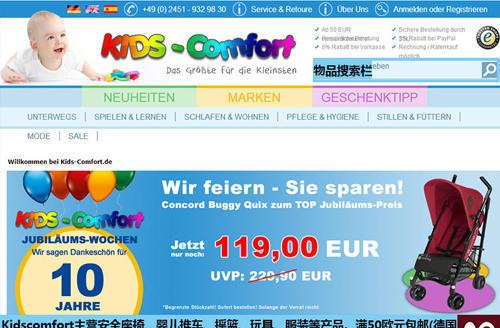 德国Kidscomfort网站安全座椅海淘教程
