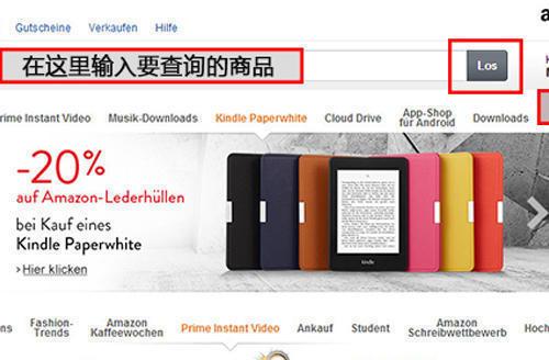 德国亚马逊amazon官网购物全攻略教程
