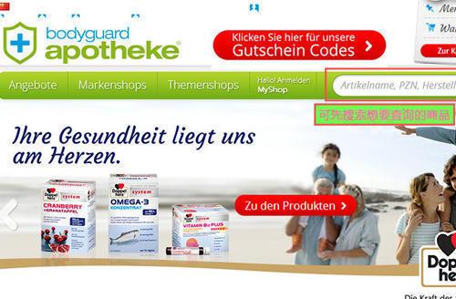 德国bodyguardapotheke在线药店教程