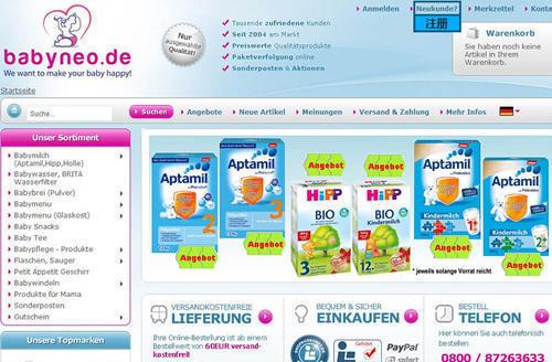 德国Babyneo婴儿用品网站海淘攻略 babyneo购物攻略