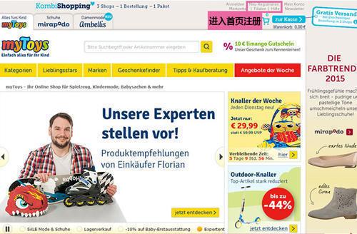 德国mytoys儿童玩具网站海淘攻略教程