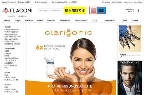 德国美妆护肤品网店Flaconi海淘攻略