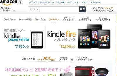 日本AMAZON亚马逊海淘购物攻略(海淘Kindle Paperwhite为例)