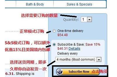 海淘省钱秘辛之Amazon亚马逊Subscribe & Save(S&S)