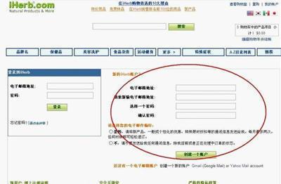 海淘攻略:iherb com购物直邮教程ABC