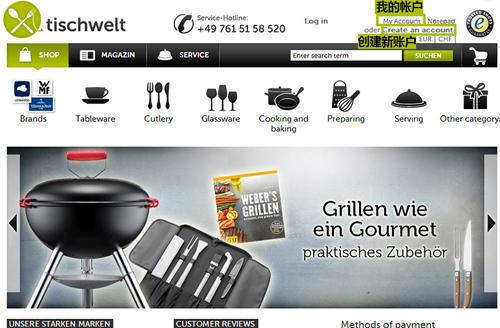 tischwelt厨具网站教程 tischwelt海淘攻略