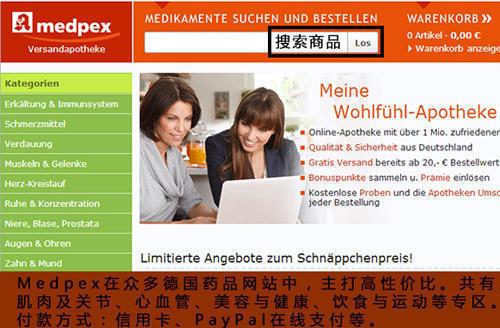 德国medpex在线药房购物教程 海淘攻略