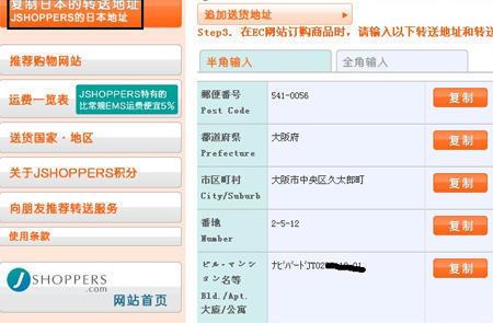 日本乐天市场购物、使用Jshoppers转运的超详细图文海淘教程