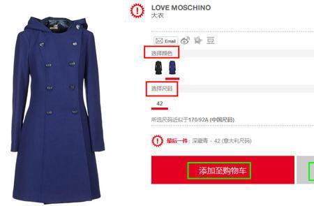 在Yoox官网上购物的详细流程 Yoox官网海淘攻略