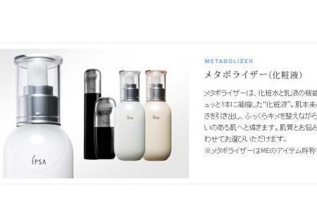 日本化妆品网站茵芙莎IPSA官网海淘攻略教程