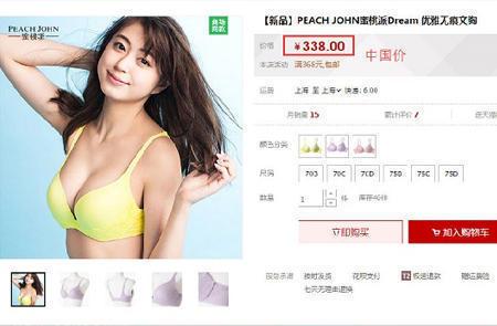 日本内衣品牌Peach John蜜桃派官网海淘攻略教程