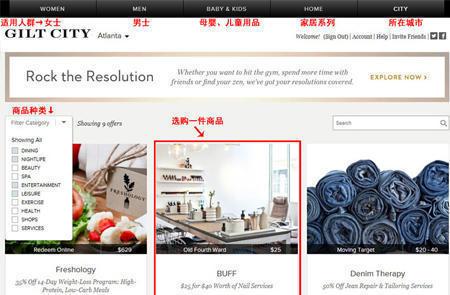 美国奢侈品团购网站Gilt City官网注册海淘攻略教程