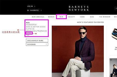 美国百货商店巴尼斯Barneys New York官网海淘攻略教程