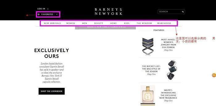 巴尼斯Barneys New York官網購物攻略/海淘教程/註冊登入購買教學