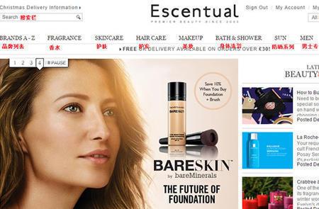 英国药妆和母婴用品网站Escentual官网直邮海淘攻略教程